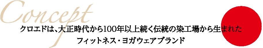 クロエドは、大正時代から100年以上続く伝統の染工場から生まれたMade in Japanのフィットネス・ヨガウェアブランド